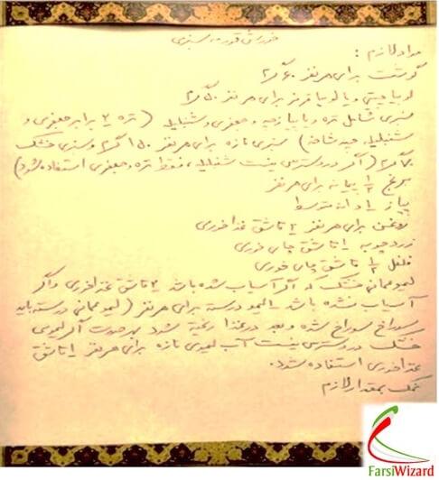 Ghormeh Sabzi Ingredients in Farsi Persian
