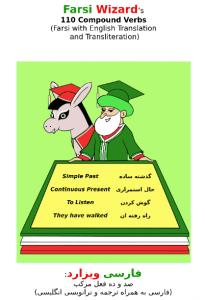 Farsi Books: Persian Farsi Compound Verbs Cover