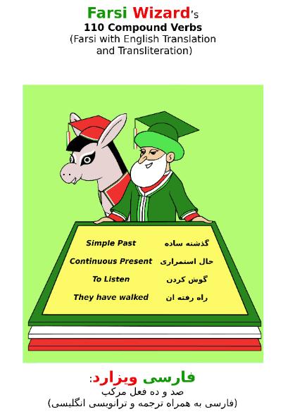 Farsi Books: Persian Farsi Compound Verbs