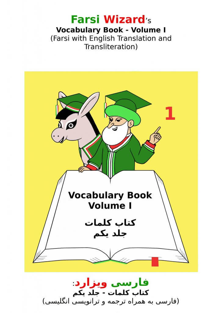 1100 Conversational Persian Words: Farsi Wizard's Vocabulary Book Volume I