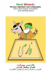 Persian Farsi Alphabet and Calligraphy Cover