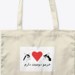 Persian Gift: Tote Bag